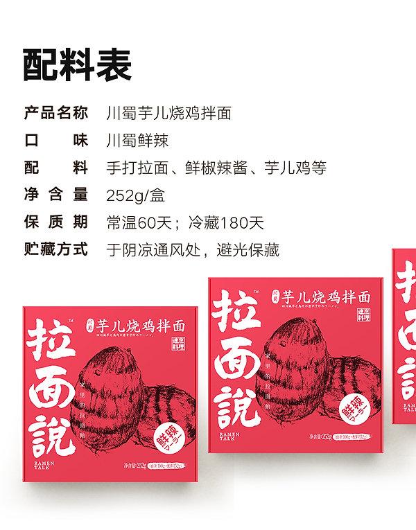 川蜀芋儿鸡拌面_09.jpg