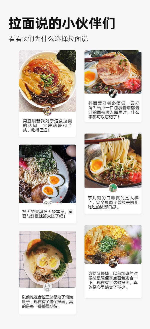 川蜀芋儿鸡拌面_12.jpg