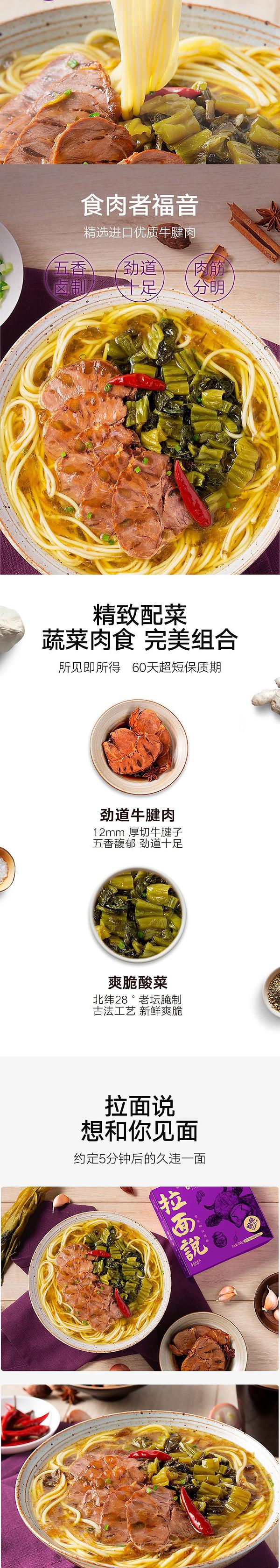 酸菜牛肉-长图_02.jpg