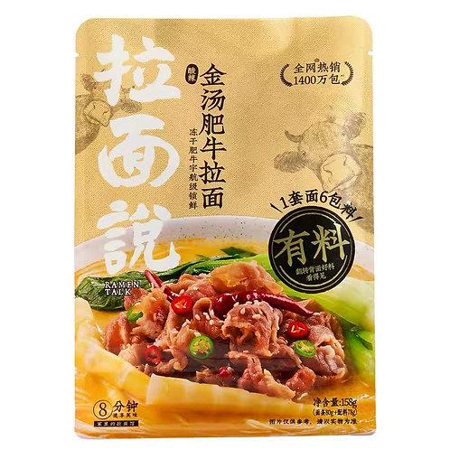 RAMEN TALK | Bagged Golden Soup Beef Ramen