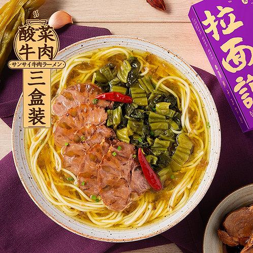 拉面说 | 酸菜牛肉拉面 × 3盒 720g