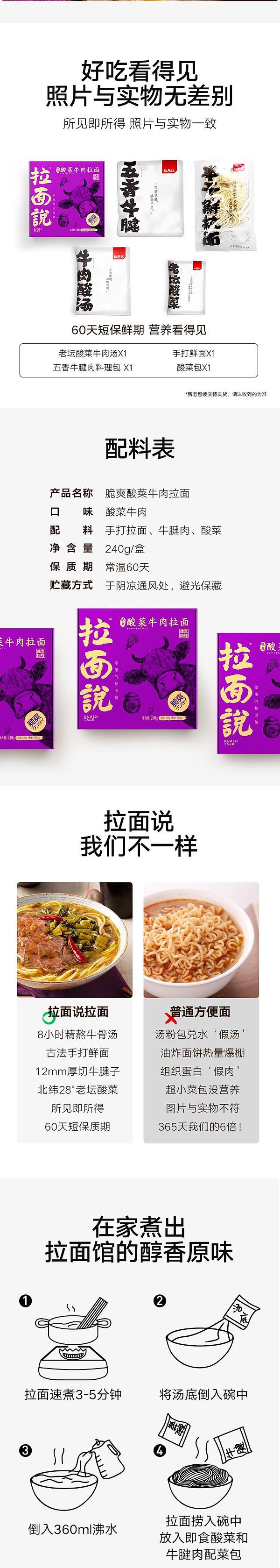 酸菜牛肉-长图_03.jpg
