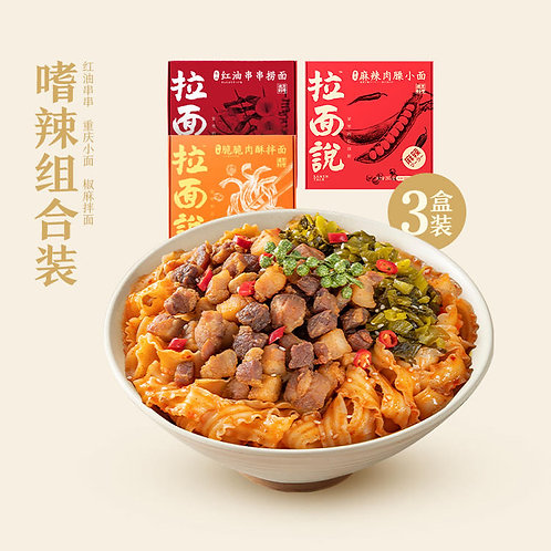 Spicy Combo - 3 Packs - 720g