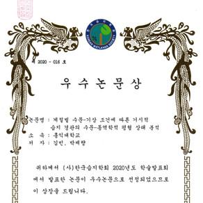 2020년도 한국습지학회(Korean Wetlands Society) 정기학술대회