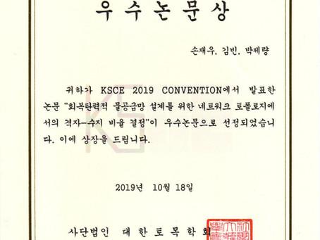 2019 대한토목학회