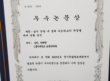 한국습지학회 2018 학술발표대회