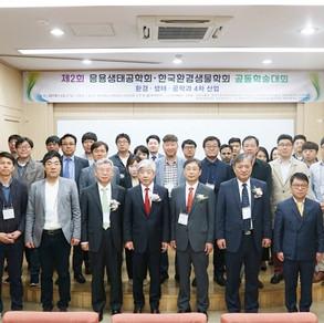 2018 춘계 응용생태공학회 학술대회