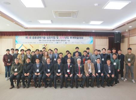 2018 추계 응용생태공학회 학술대회