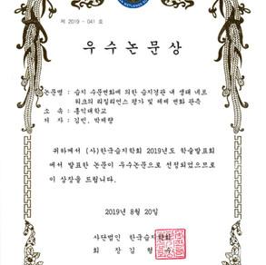 2019 한국습지학회 학술발표대회