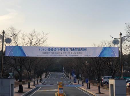 2020 응용생태공학회 기술발표대회