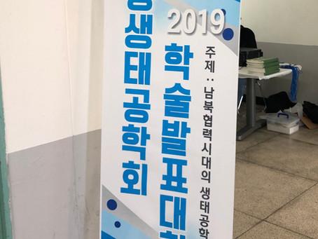2019 응용생태공학회 학술발표대회