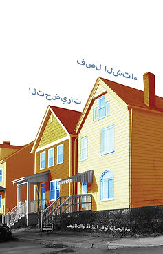 FBD Arabic Booklet Front Cover.jpg