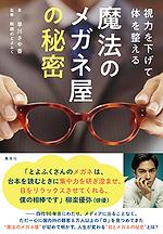 魔法のメガネ屋の秘密.png