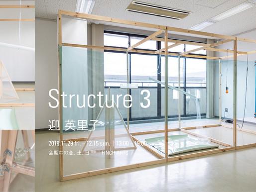 迎英里子 個展「Structure 3」