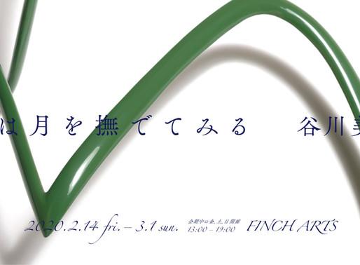 谷川美音個展「彼は月を撫でてみる」