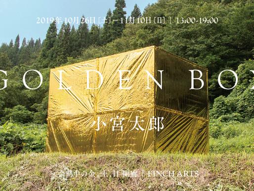 小宮太郎 個展「GOLDEN BOX」