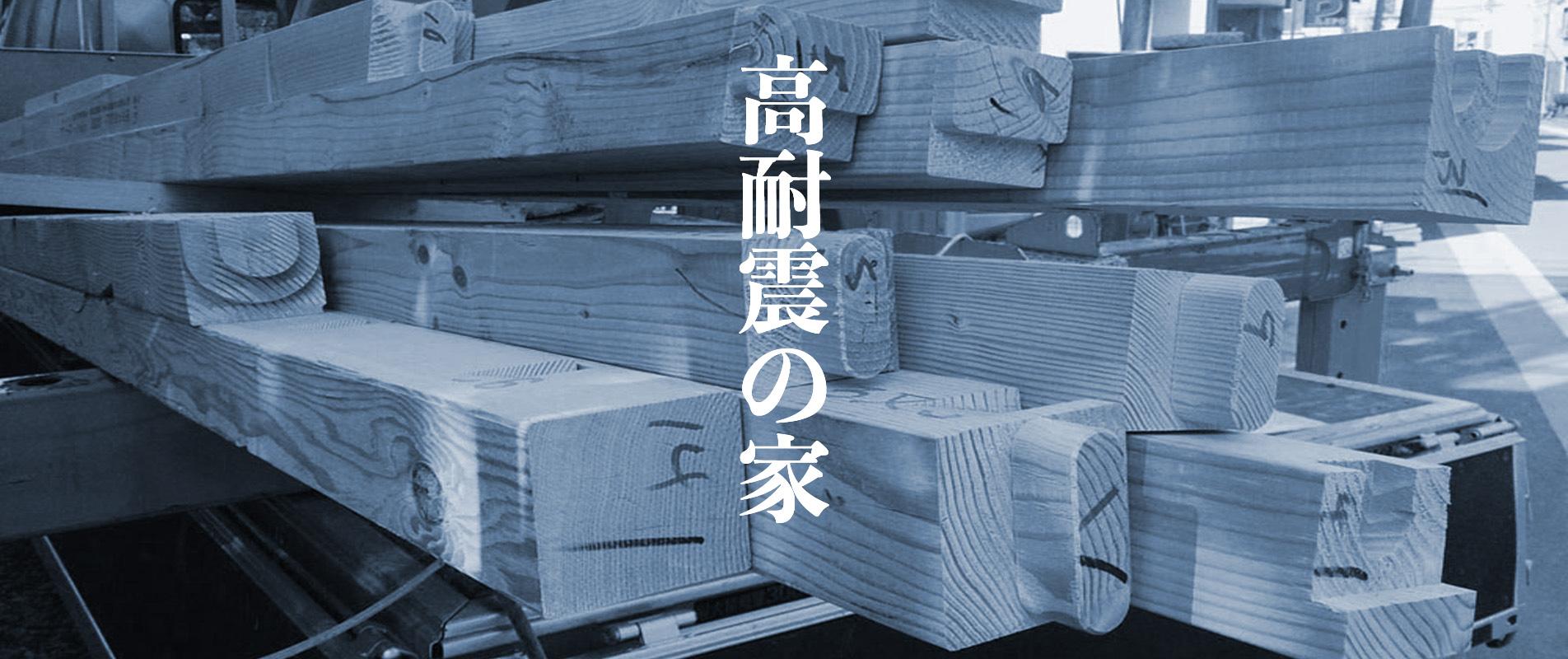 ギオンハウス高耐震