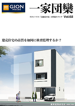 一家団欒Vol.02新WEB.png