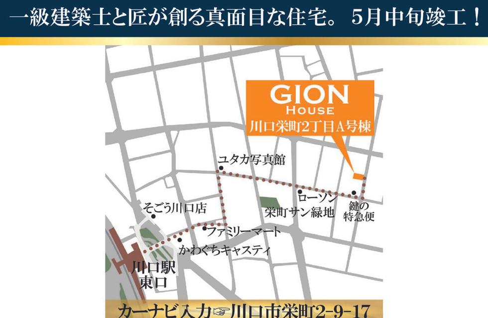Gion House川口栄町A棟案内図.jpg
