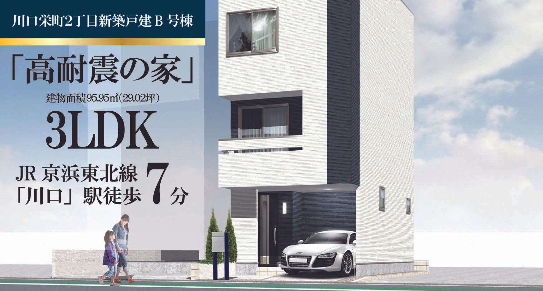 ギオンハウス川口栄町B棟建築パース.jpg