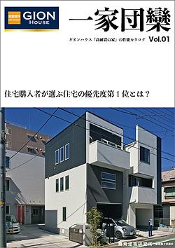 一家団欒Vol01.png