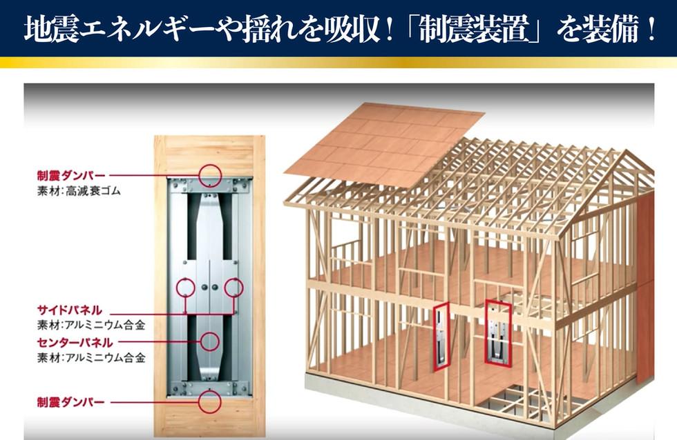 ギオンハウス-制震装置MGEO.jpg