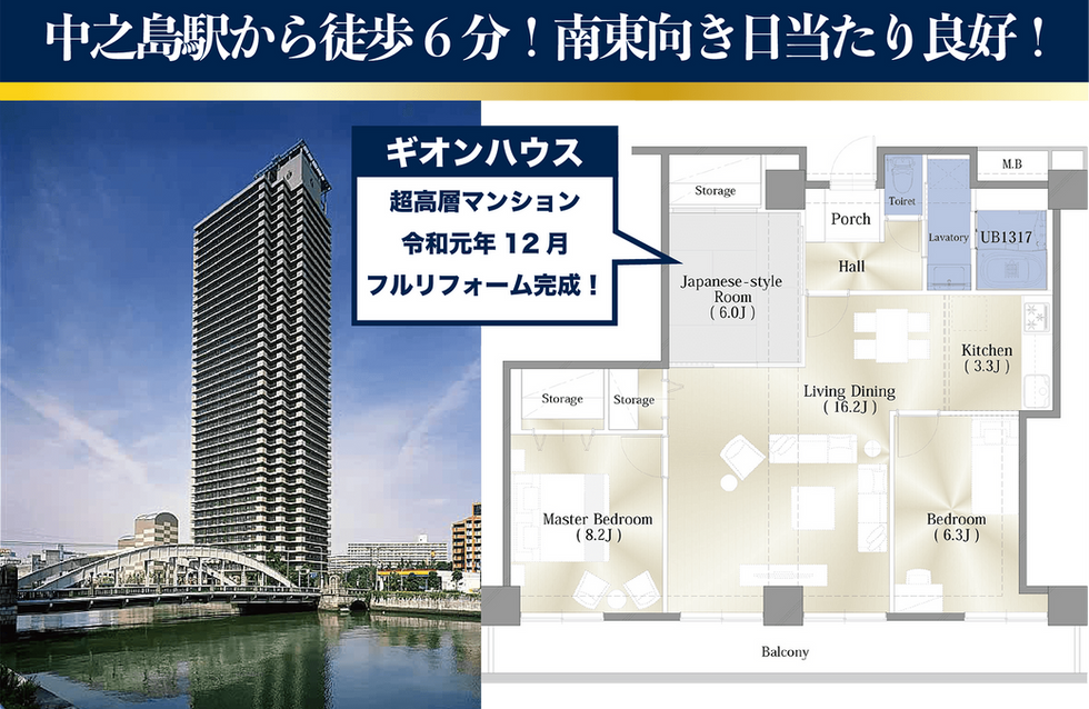 堂島川外観 &平面.png