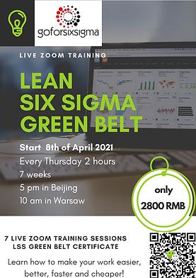 Lean six sigma green belt cn.png