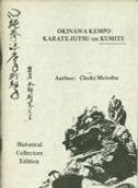 Okinawan Kempo translation cover