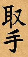 Tuite Kanji