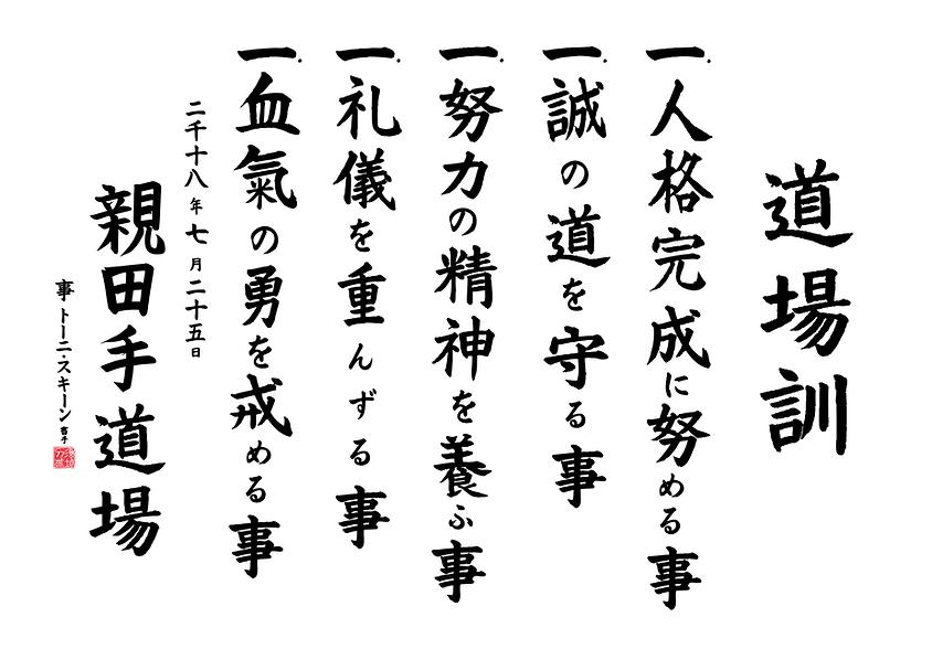 Dojo Kun - Oyata Te