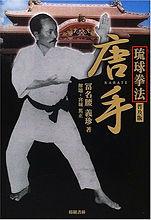 Funakoshi-RyukyuKempo02.jpg