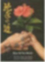 Taika Seiyu Oyata RyuTe no Michi book cover