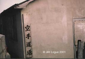 1969 Taika Seiyu Oyata Exterior Dojo
