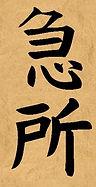 Kyusho Kanji