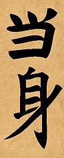 Atemi Kanji - #oyatate
