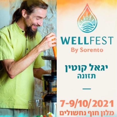 WellFest by Sorento  סוף שבוע 7-9.10 במלון חוף נחשולים