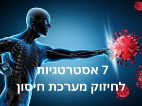 7 אסטרטגיות לחיזוק מערכת חיסון
