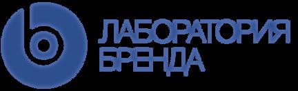 Лого Лаборатория Бренда-01.png
