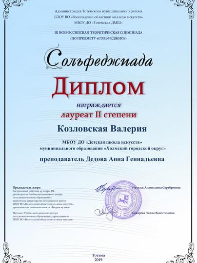 Козловская Валерия-1.jpg