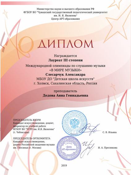 Слесарчук-1.jpg