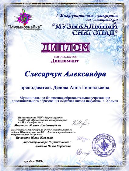 Слесарчук Александра.jpg