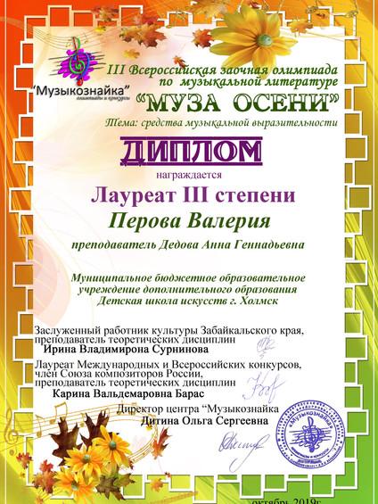 Перова Валерия.jpg