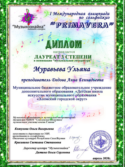 Муравьева Ульяна (2).jpg