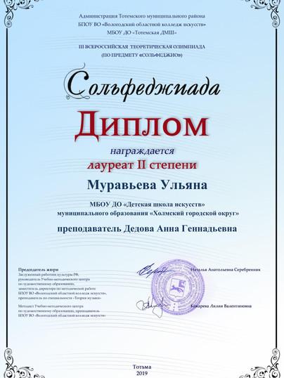 Муравьева Ульяна-1.jpg