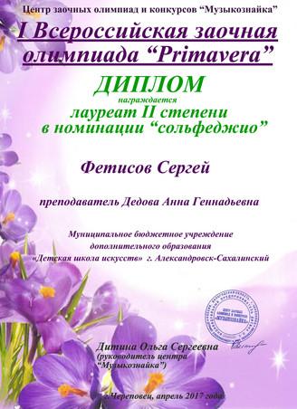 Фетисов Сергей.jpg