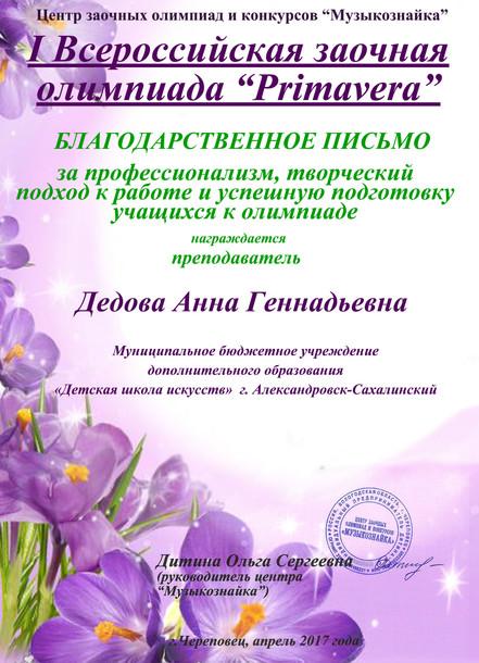Дедова Анна Геннадьевна.jpg