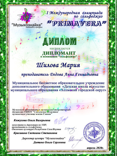 Шилова Мария.jpg
