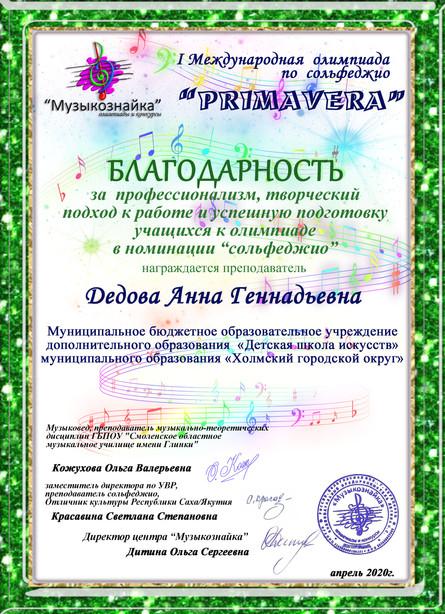 Дедова Анна Геннадьевна (2).jpg