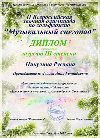 Никулина Руслана.jpg